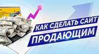 Онлайн-курс «Как сделать свой сайт продающим»