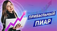 Онлайн-курс «Прибыльный PR»